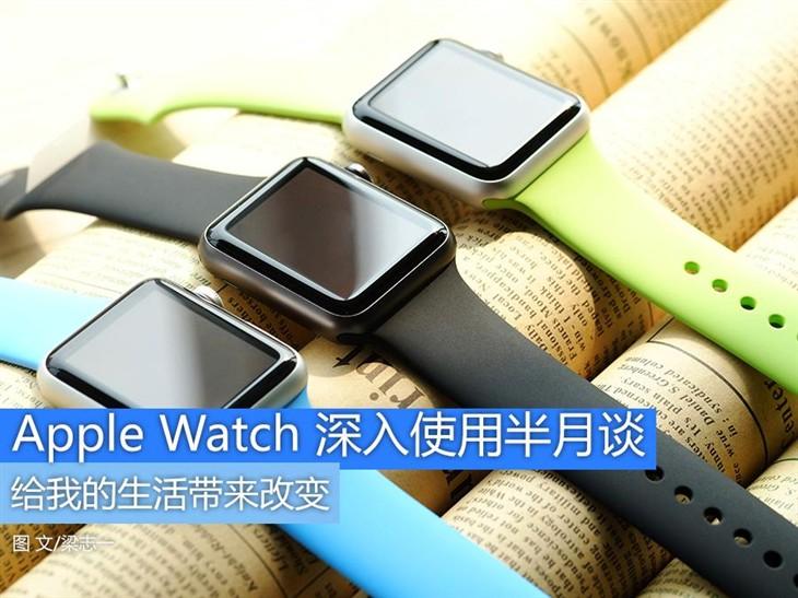 Apple Watch半月谈 我的习惯已被改变