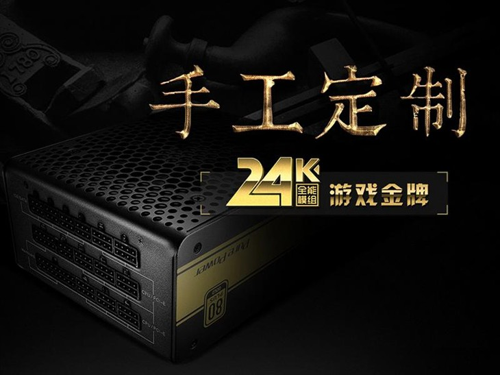 MOD玩家必备 先马金牌750W模组电源!