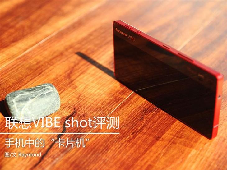 """手机中的""""卡片机""""联想VIBE shot评测"""