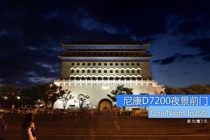 One Night In北京 尼康D7200夜景前门