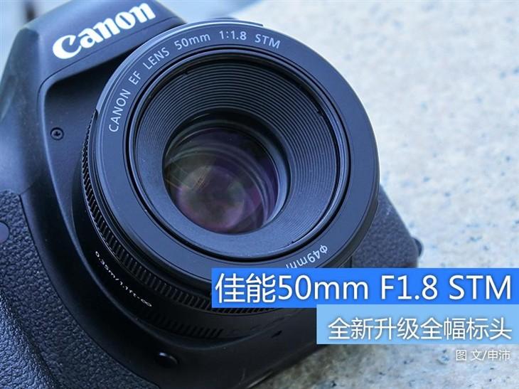 全方面升级 佳能EF 50/F1.8 STM评测