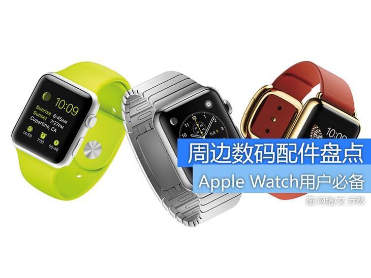 Apple Watch必备:周边数码配件盘点