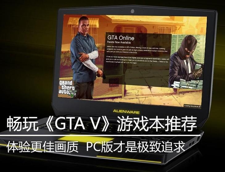 画质体验更佳 畅玩《GTA V》游戏本推荐