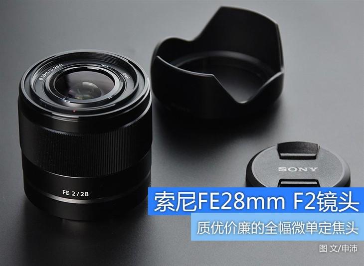 质优价低 索尼全幅镜头FE28mm/2.0评测