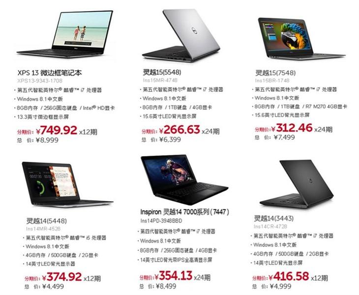 免息分期!戴尔中国助你轻松购买电脑