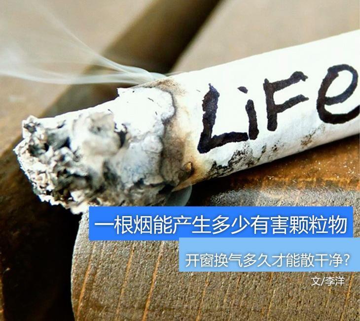 写在最严禁烟令前 一根烟有多大危害?
