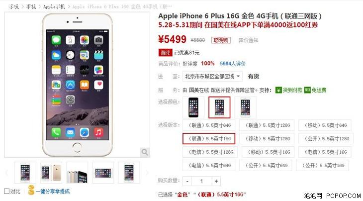 64G版iPhone6仅售5499 限量1000台抢购
