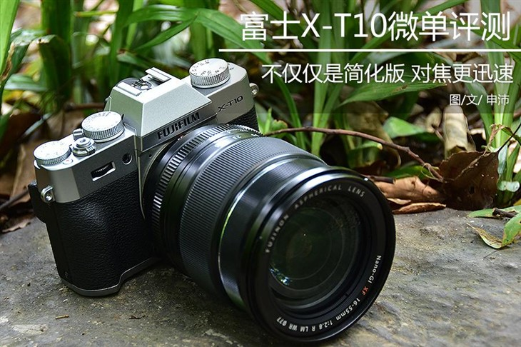 不仅仅只是简化版 富士X-T10微单评测