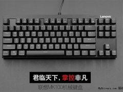 199元!联想机械键盘发布:青轴能防水