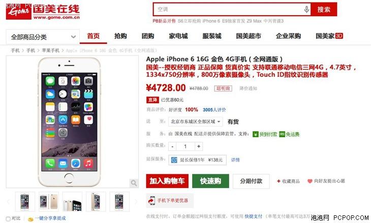 苹果iPhone6革命性大屏手机 指纹识别岂止于大