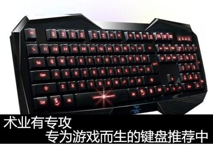术业有专攻专为游戏而生的键盘推荐中