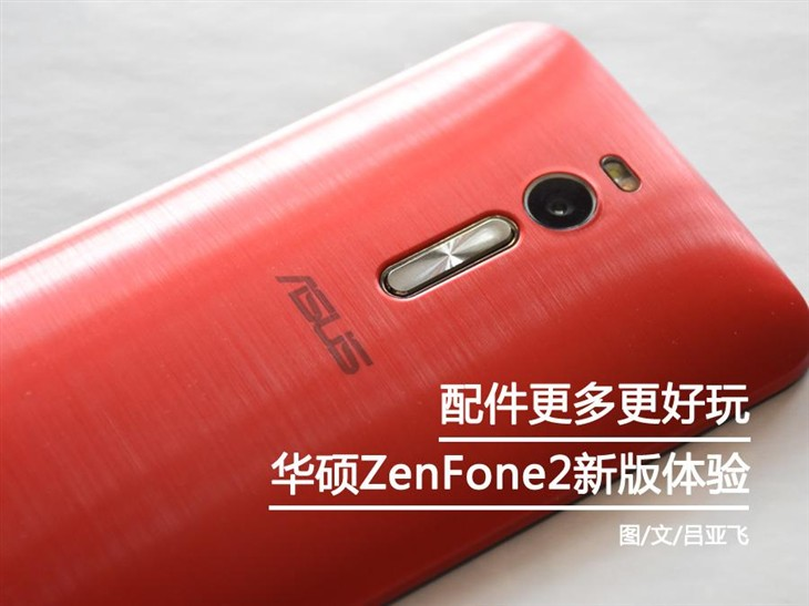 配件更多更好玩 体验华硕新版ZenFone2