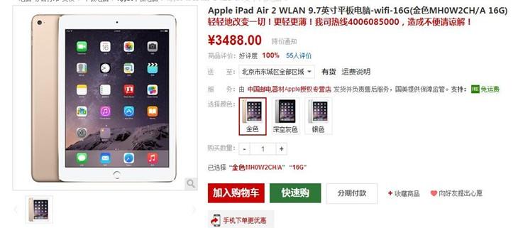 2GB大内存 苹果iPad Air2现仅售3488元
