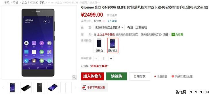 全金属纤薄机身 金立ELIFE S7售价2499