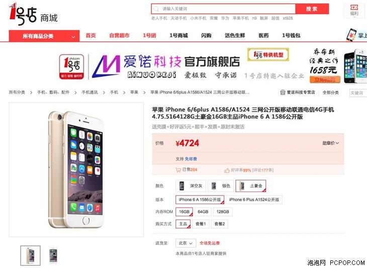 【每日电商报价】苹果iPhone 6报价