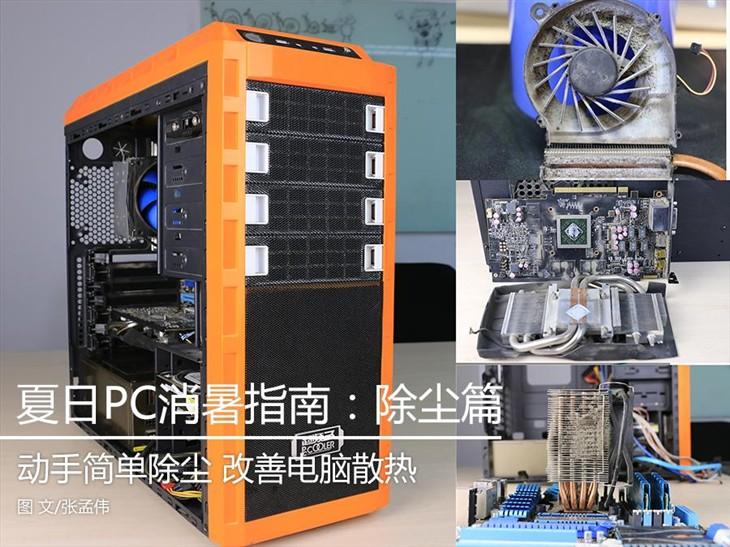 夏日PC消暑指南:机箱、笔记本除尘教程