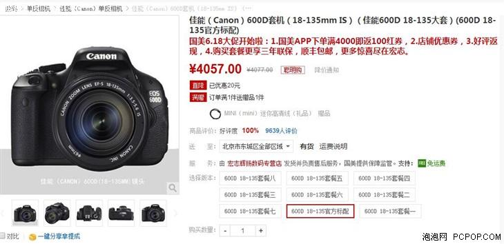狂购618 国美在线佳能600D售价4057元
