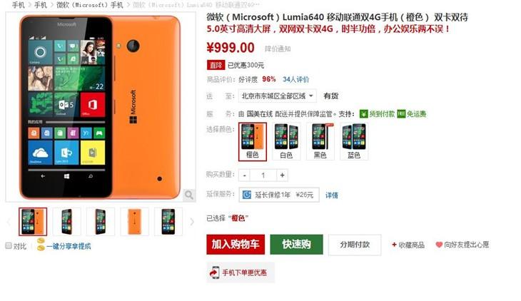 618蓄势待发 国美在线Lumia640售999