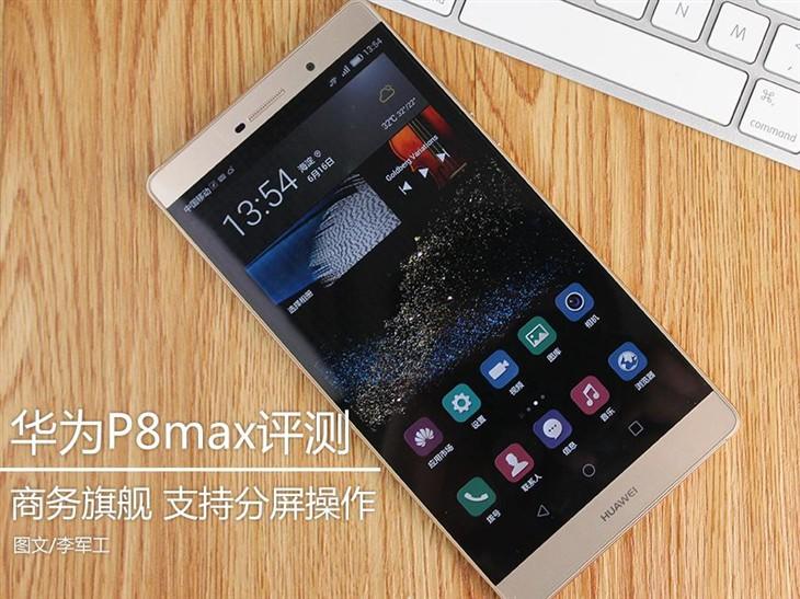 华为P8max评测