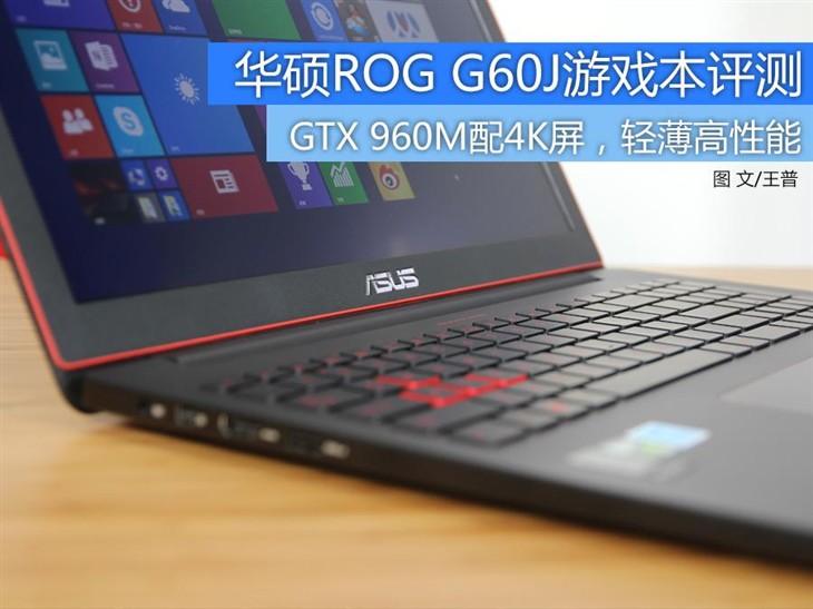 史上最轻薄的ROG 华硕G60J游戏本评测