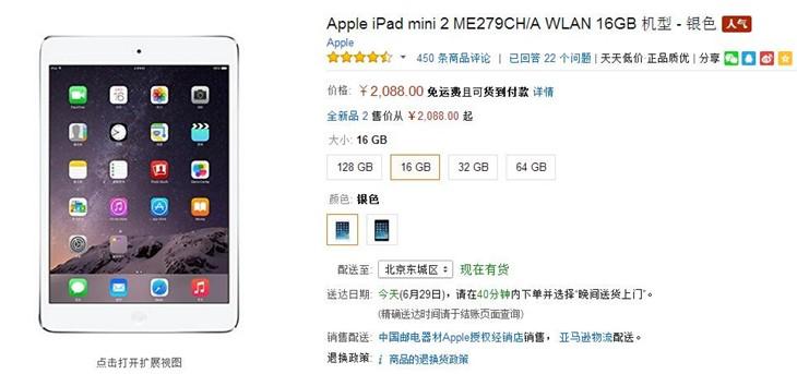 让你爱不释手 iPad mini2平板仅2046元