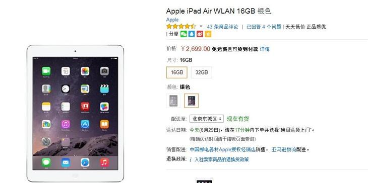 性能出众 苹果iPad Air现价仅售2588元