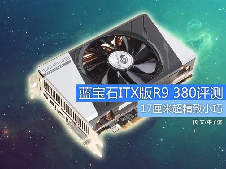 一寸小一寸巧 蓝宝石ITX版R9 380评测