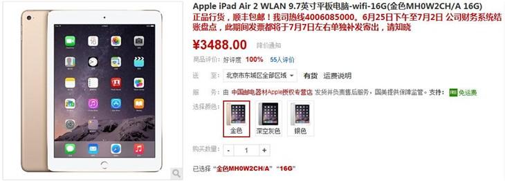 尊贵土豪金 苹果iPad Air2现仅3488元
