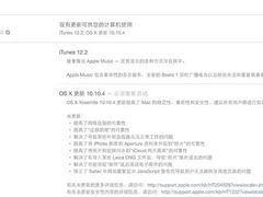 苹果更新OS X 10.10.4增强网络稳定性