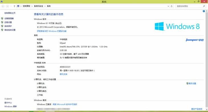 超强大屏平板中柏EZpad 4S双系统评测