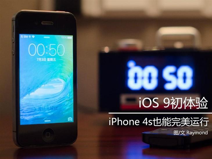 iOS 9�����飺iPhone 4SҲ����������