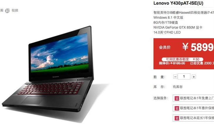 经典小Y再发力 联想Y430p官网报价5899元