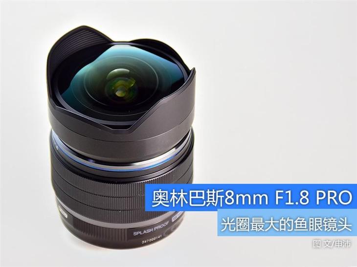 光圈最大的鱼眼镜头 奥巴8mm F1.8评测