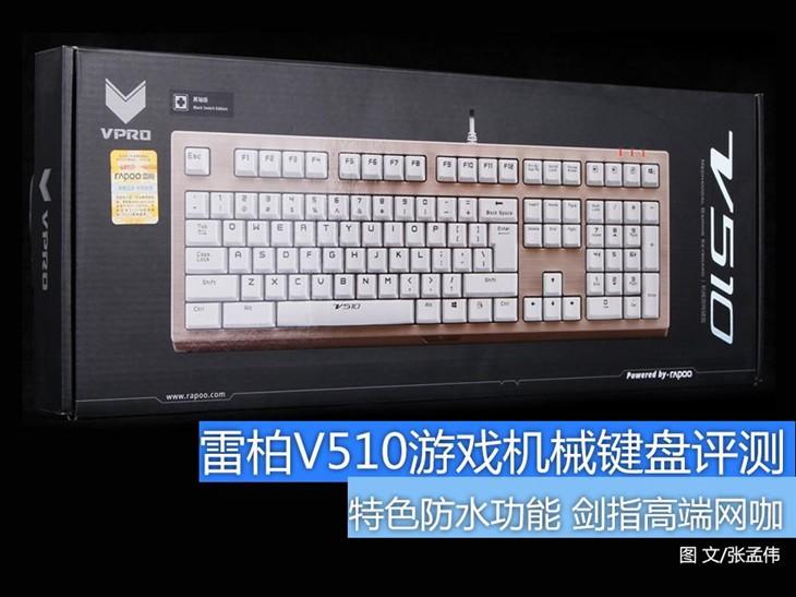 剑指高端网咖 雷柏V510机械键盘评测