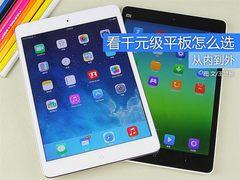 从系统到屏幕 看千元级平板该怎么选!