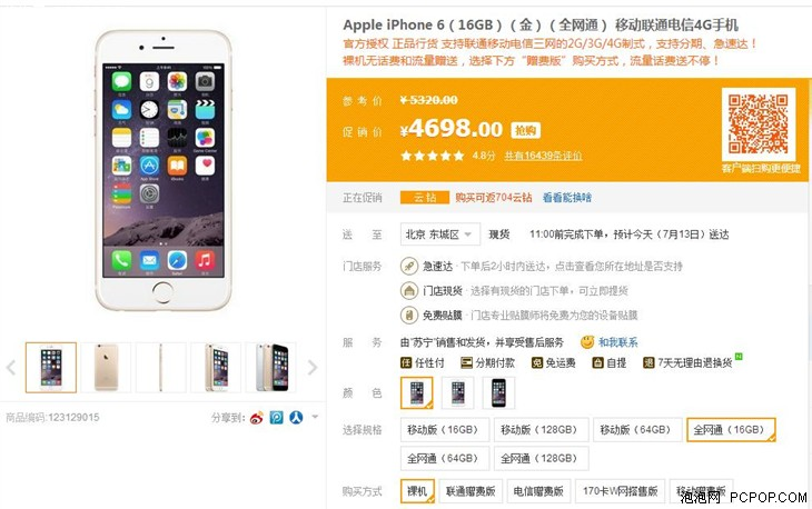iPhone6再报新低价 16GB全网通售4698
