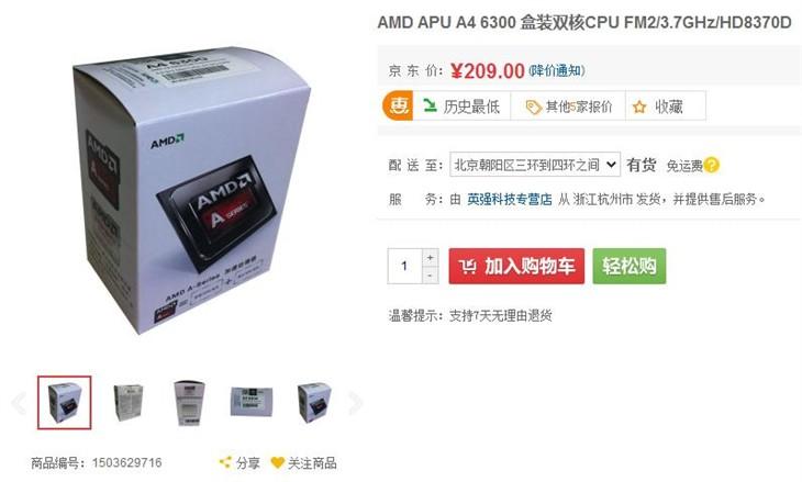 入门整合平台新势力A4-6300仅售209元