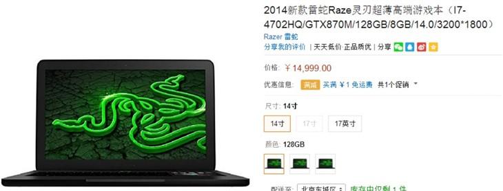 性能强劲 雷蛇Blade14亚马逊14999元