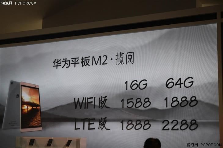听心观行 华为发布全新MediaPad M2平板
