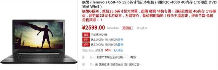 特价专供 联想G50影音本国美售2599元