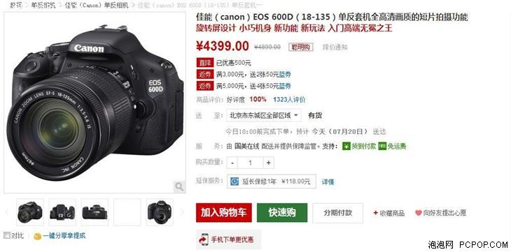经典入门级单反 佳能600D现售4399元