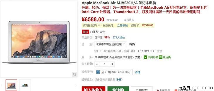 纤薄一夏 MacBook Air直降仅需6588元