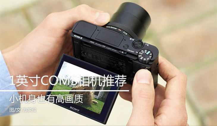 小机身也有高画质 1英寸COMS相机推荐