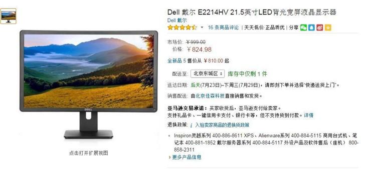 超值选购!戴尔E2214HV显示器仅售824