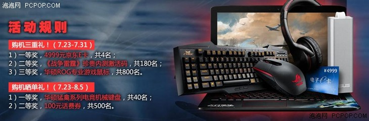 战争雷霆典藏版 华硕飞行堡垒FX-Plus简评