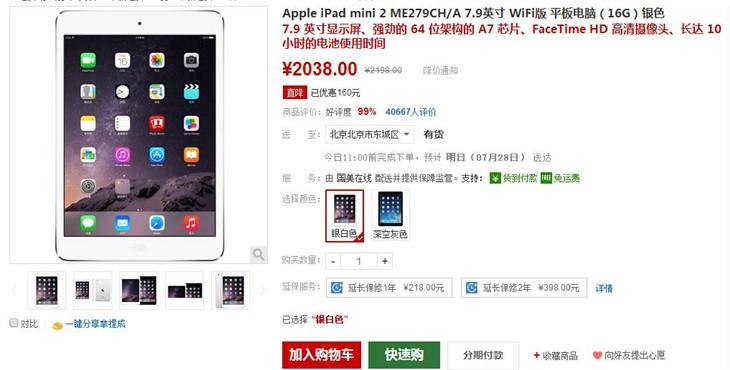 简约轻薄 苹果iPad mini2现仅售2038元