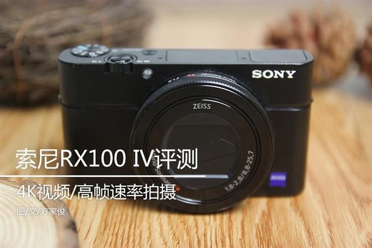 新传感器可拍4K 索尼黑卡RX100IV评测