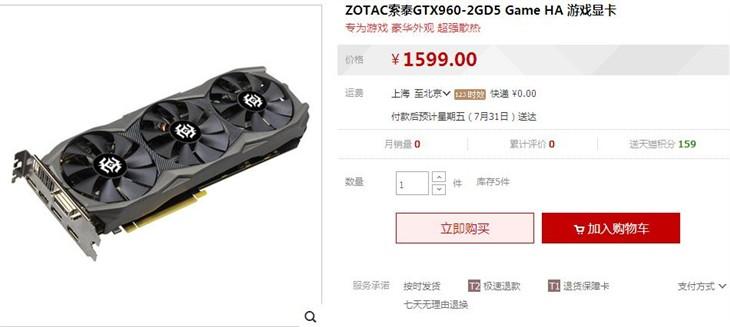 索泰GTX960 GAME领衔 GTX960显卡推荐