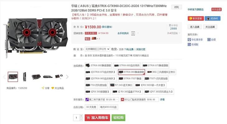 助力CJ2015 华硕猛禽GTX960显卡放大招