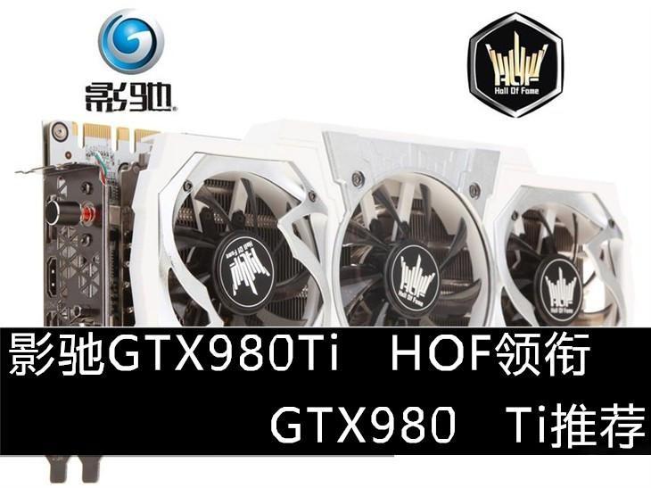 影驰GTX980Ti HOF领衔 GTX980 Ti推荐